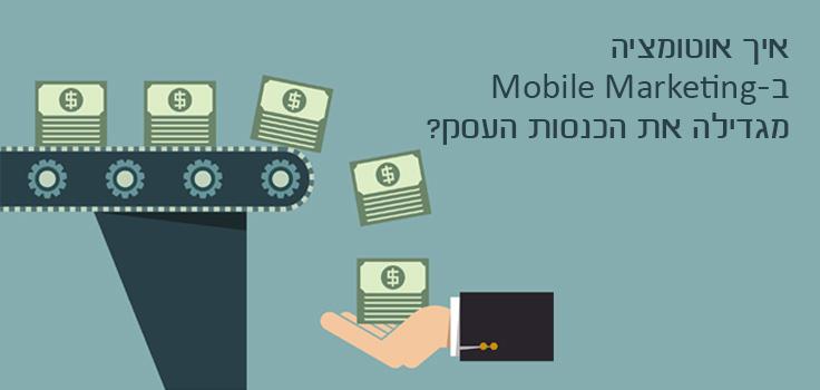 איך אוטומציה ב- Mobile Marketing מגדילה את הכנסות העסק?